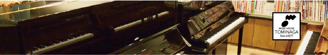 富永楽器ヘッダー画像