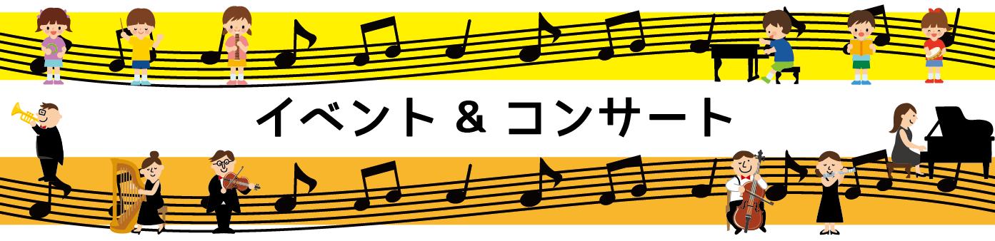 イベント&コンサートバナー