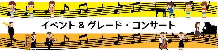 イベント&グレード・コンサートバナー