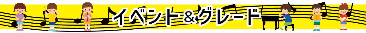 富永楽器イベント&グレードのバナー