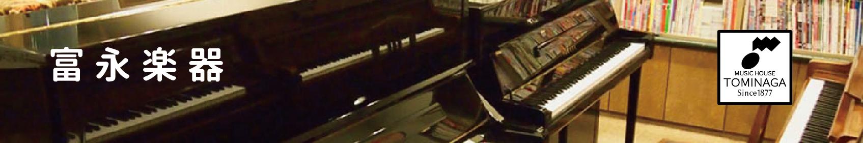 富永楽器バナー